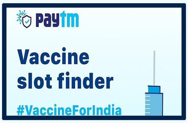 अब आपको Paytm पर मिलेगी कोविड वैक्सीन स्लॉट की पूरी जानकारी
