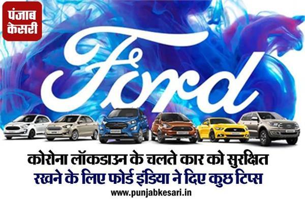 कोरोना लॉकडाउन के चलते कार को सुरक्षित रखने के लिए फोर्ड इंडिया ने दिए कुछ टिप्स