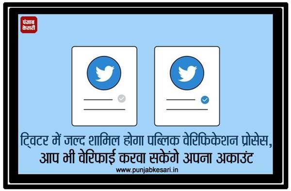 ट्विटर में जल्द शामिल होगा पब्लिक वेरिफिकेशन प्रोसेस, आप भी वेरिफाई करवा सकेंगे अपना अकाउंट