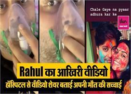 बीवी ने शेयर की तड़पते हुए राहुल की वीडियो, बोली- मुझे...