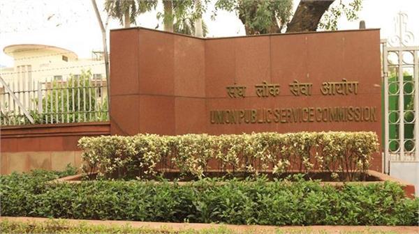 UPSC ने 27 जून को होने वाली सिविल सेवा प्रीलिम्स परीक्षा को किया postpones, जानें नई डेट