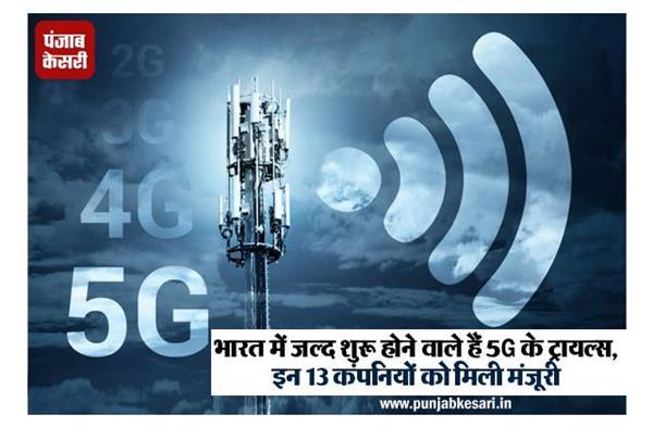 भारत में जल्द शुरू होने वाले हैं 5G के ट्रायल्स, इन 13 कंपनियों को मिली मंजूरी