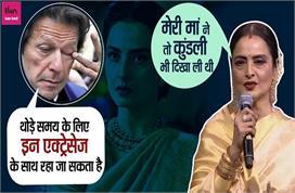 इमरान खान से शादी करने वाली थी रेखा, मां भी थी तैयार फिर...
