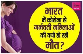 भारत में कोरोना से गर्भवती महिलाओं की क्यों हो रही मौत?