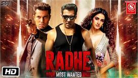 ईद पर रिलीज हुई सलमान खान की ये फिल्में बाॅक्स ऑफिस पर कर...