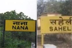 मां नहीं ''नानी'' के नाम पर सबसे ज्यादा गांव, यूपी में ''भइया'' ने सभी को पछाड़ा