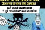 'कोविड वैक्सीन बना रही बांझ और बीमार', जानें वैक्सीनेशन से जुड़ी...
