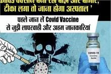 'कोविड वैक्सीन बना रही बांझ और बीमार', जानें वैक्सीनेशन...