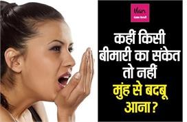 कहीं किसी बीमारी का संकेत तो नहीं मुंह से बदबू आना?