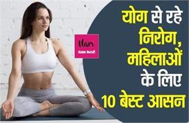 योग से रहे निरोग, महिलाओं के लिए 10 बेस्ट आसन