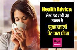 एसिडिटी समेत इन 9 बीमारियों का कारण बन सकती है खाली पेट पी...