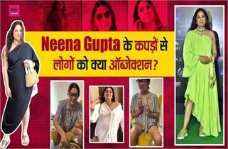 61 की नीना गुप्ता के कपड़ों पर बवाल...