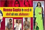 61 की नीना गुप्ता के कपड़ों पर बवाल क्यों...फैशनेबल औरतें क्या नहीं...