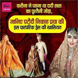 करीना ने निभाई थी पटौदी निकाह प्रथा, पहना था दादी सास का...