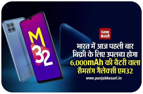 भारत में आज पहली बार बिक्री के लिए उपलब्ध होगा 6,000mAh की बैटरी वाला सैमसंग गैलेक्सी एम32