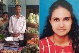 Proud! सब्जी बेचने वाले की बेटी पढ़ेगी अमेरिकन यूनिवर्सिटी...