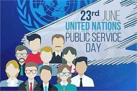 क्यों मनाया जाता है Public Service Day? जानिए इसका इतिहास...