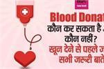 किस ग्रुप के लोग किन्हें करें Blood Donate? जानिए किन बातों का रखें...