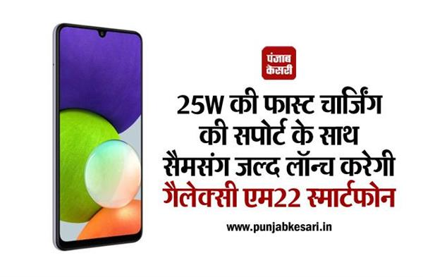 25W की फास्ट चार्जिंग की सपोर्ट के साथ सैमसंग जल्द भारत में लॉन्च करेगी गैलेक्सी एम22 स्मार्टफोन