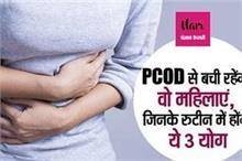 दवा नहीं PCOD का इलाज ये 3 योगासन, जड़ से खत्म होगा रोग