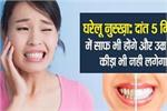 घरेलू नुस्खा: दांत 5 मिनट में साफ भी होंगे और उम्र भर कीड़ा भी नही...