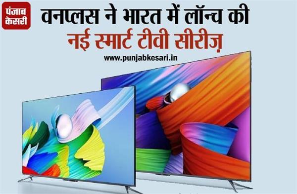 वनप्लस ने भारत में लॉन्च की नई स्मार्ट टीवी सीरीज़, फीचर्स ऐसे कि आप हैरान रह जाएंगे