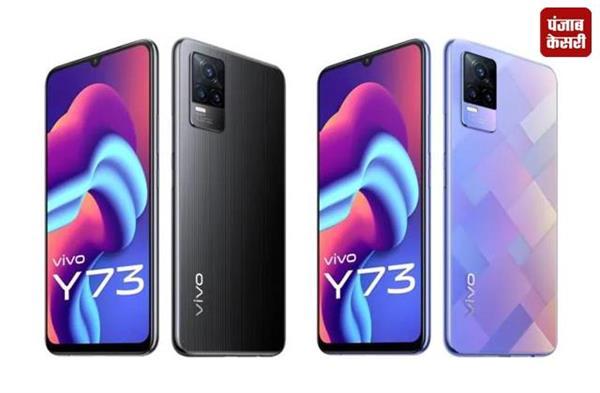 Vivo ने भारत में लॉन्च किया अपना अल्ट्रा स्लिम Y73 स्मार्टफोन