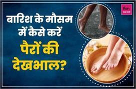 मानसून के मौसम में कैसे करें पैरों की देखभाल?