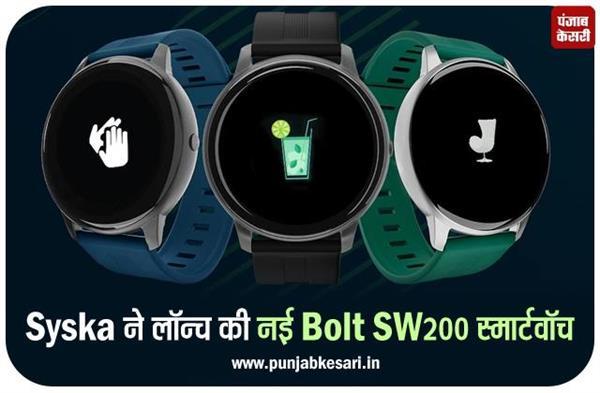 Syska ने लॉन्च की नई Bolt SW200 स्मार्टवॉच, जानें कीमत