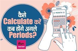 Ovulation कब होते हैं और प्रेगनेंसी का सही समय, Period...