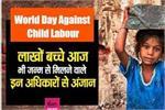 भारत में बच्चों को जन्म से मिलते हैं ये कानूनी अधिकार, लाखों बच्चे आज...