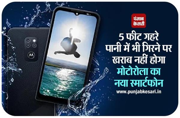 5 फीट गहरे पानी में भी गिरने पर खराब नहीं होगा मोटोरोला का नया स्मार्टफोन