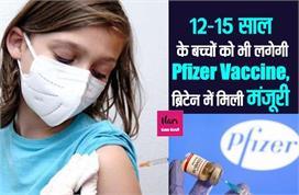 12-15 साल के बच्चों को भी लगेगी Pfizer Vaccine, ब्रिटेन में...