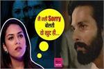 'मैं सॉरी नहीं बोल सकती...भूल जाओ', जब मीरा ने पति को लेकर कही थी...