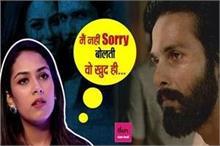 'मैं सॉरी नहीं बोल सकती...भूल जाओ', जब मीरा ने पति को लेकर...