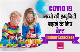 COVID 19: बच्चों की इम्यूनिटी बढ़ाने के लिए बेस्ट Indoor...