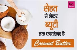 सेहत से लेकर ब्यूटी तक फायदेमंद है Coconut Butter, रोजाना...