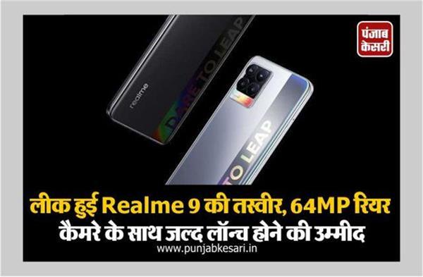 लीक हुई Realme 9 की तस्वीर, 64MP रियर कैमरे के साथ जल्द लॉन्च होने की उम्मीद