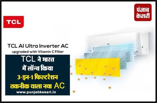 TCL ने भारत में लॉन्च किया 3-इन-1 फिल्टरेशन तकनीक वाला नया AC