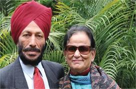 'फ्लाइंग सिख' मिल्खा सिंह की पत्नी का निधन, कोरोना वायरस से...