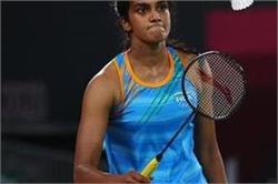 Tokyo Olympics: डेनमार्क की खिलाड़ी को हरा बैडमिंटन में पीवी सिंधु से बढ़ी गोल्ड की उम्मीद