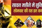 कैसे शुरू हुए थे सावन के सोमव्रत, भगवान शिव ने दिया था एक अभाग्न को...