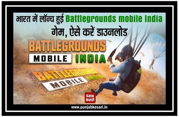 भारत में लॉन्च हुई Battlegrounds mobile India गेम, ऐसे करें डाउनलोड