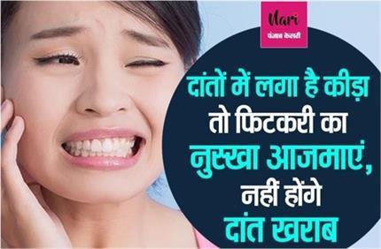 दांतों में लगा है कीड़ा तो आजमाएं सिर्फ 1 नुस्खा, उम्रभर नहीं होंगे...