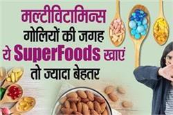 मल्टी-विटामिन गोलियों के ये साइफ इफेक्ट भी जान लें, ये Superfoods खा लें हफ्ते में पूरी होगी