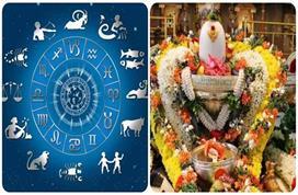 Shravan 2021: अपनी राशि अनुसार करें शिव पूजा, जाग जाएगी सोई...
