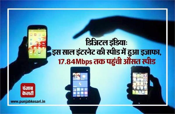डिजिटल इंडिया: इस साल इंटरनेट की स्पीड में हुआ इजाफा, 17.84Mbps तक पहुंची औसत स्पीड