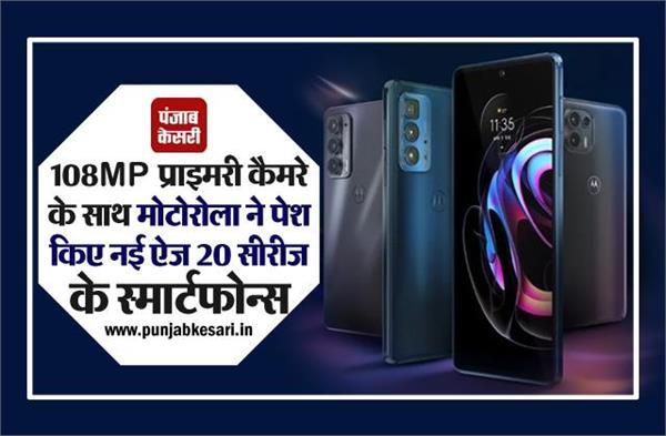 108MP प्राइमरी कैमरे और OLED डिस्प्ले के साथ मोटोरोला ने पेश किए नई ऐज 20 सीरीज के स्मार्टफोन्स