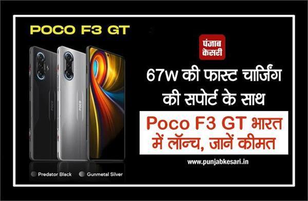 67W फास्ट चार्जिंग की सपोर्ट के साथ Poco F3 GT भारत में हुआ लॉन्च, जानें सभी वेरिएंट्स की कीमतें