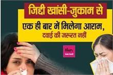 बरसाती मौसम: सिर्फ 1 देसी इलाज, जिद्दी खांसी जुकाम से...